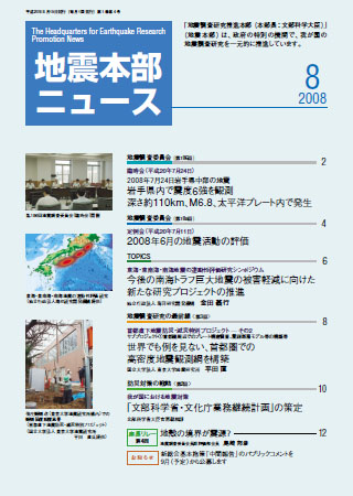 地震本部ニュース平成20年(2008年)8月号