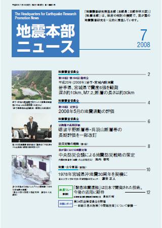 地震本部ニュース平成20年(2008年)7月号
