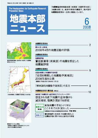 地震本部ニュース平成20年(2008年)6月号