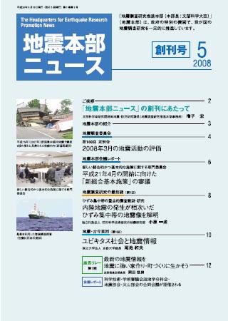 地震本部ニュース平成20年(2008年)5月号