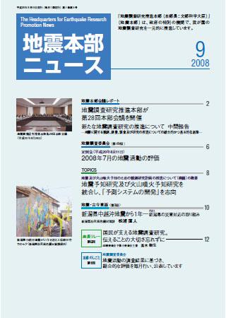 地震本部ニュース平成20年(2008年)9月号